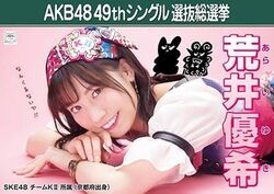 9th SSK Arai Yuki.jpg