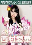 6th SSK Nishimura Aika