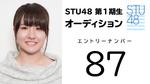 STU48 Mishima Haruka Audition