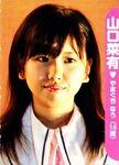 AKB48 Yamaguchi Nau Debut