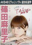 Shinoda Mariko 4th SSK