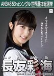 10th SSK Nagatomo Ayami