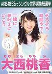 10th SSK Onishi Momoka
