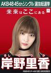 8th SSK Kishino Rika