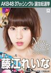 6th SSK Fujie Reina