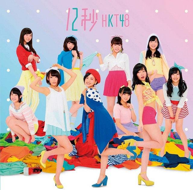 12 Byou