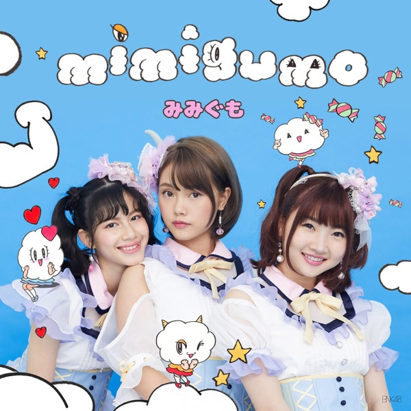 Mimigumo (Single)