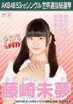 10th SSK Fujisaki Miyu