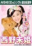5th SSK Nishino Miki