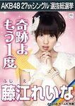 4th SSK Fujie Reina