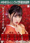 10th SSK Nozawa Rena