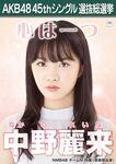 8th SSK Nakano Reina