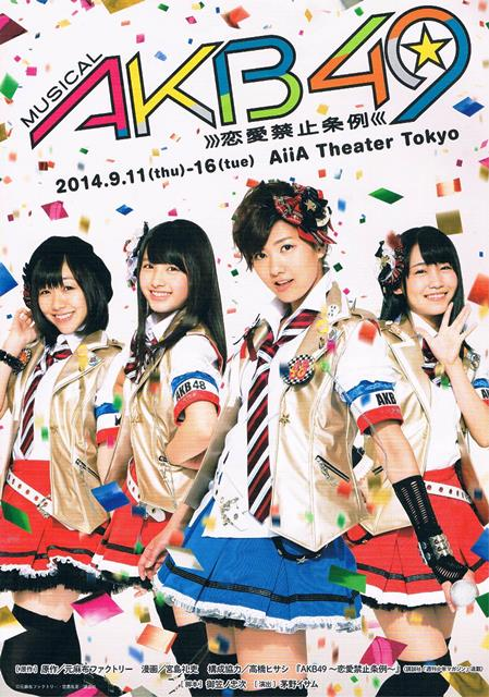AKB49: Ren'ai Kinshi Jourei (Musical)