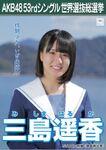 10th SSK Mishima Haruka