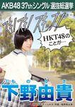 Shimono Yuki 6th SSK