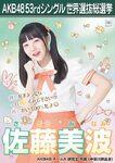 10th SSK Sato Minami