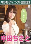 6th SSK Nakata Chisato