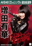 3rd SSK Masuda Yuka