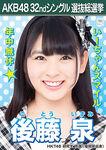 Goto Izumi 5th SSK