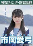 10th SSK Ichioka Ayumi