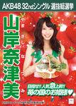 5th SSK Yamagishi Natsumi