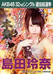 5th SSK Shimada Rena