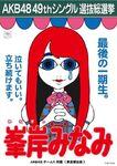 9th SSK Minegishi Minami