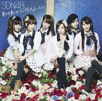 607px-Makeoshimi Congratulation A.jpg