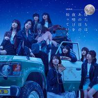 AKB486thStudioAlbum Type A.jpg