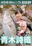9th SSK Aoki Shiori