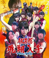 AKB48 - Flying Get theater.jpg