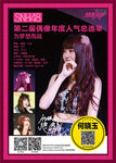 He XiaoYu SSK 2015