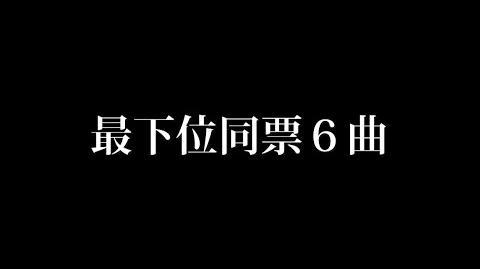 SKE48_リクエストアワー_投票に関するお知らせ(2014.10.14)