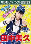 6th SSK Tanaka Miku