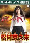 7th SSK Matsumura Megumi