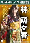 7th SSK Hayashi Momoka