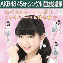 8th SSK AndoErina.jpg