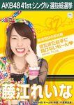 7th SSK Fujie Reina