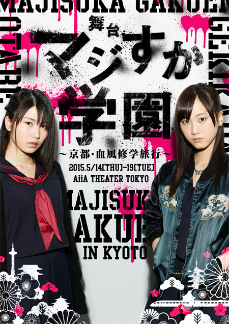 Majisuka Gakuen (Musical)