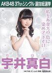 Ui Mashiro 6th SSK
