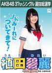 6th SSK Ueda Mirei