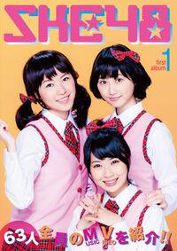 SKE48 1st AlbumPB.jpg