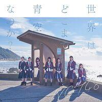 Type C Sekai wa Doko Made Aozora na no ka.jpg