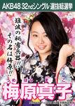 5th SSK Umehara Mako