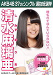 6th SSK Shimizu Maria