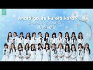 【Official Lyrics Video】Anata ga Ite Kureta Kara (บ้านแห่งหัวใจ) - CGM48