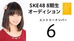 SKE48 Ishikawa Saki Audition