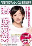 6th SSK Hama Sayuna