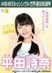 10th SSK Hirata Shina