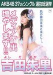 6th SSK Yoshida Akari
